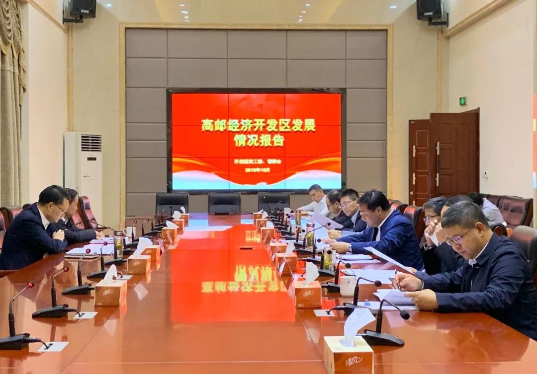 开发区:高邮市委书记韦峰来开发区调研