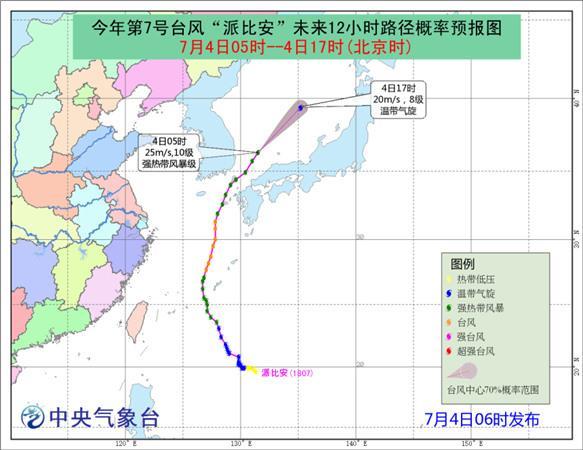"""台风""""派比安""""逐渐减弱 对我国东海影响将基本结束"""