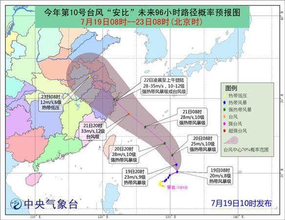 """台风""""安比""""或于22日凌晨至上午登陆浙江oppo手机加盟代理销售沿海"""