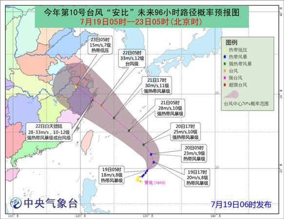 """台风""""安比""""强度逐渐加强 22日白天或登陆浙江沿海"""