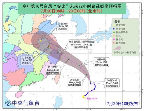 江苏启动防台风Ⅳ级应急响应 明夜起全省大部分地区将有大到暴雨