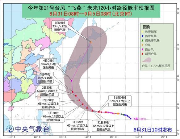 """超强台风""""飞燕""""趋向日本本州 未来对我国近海无影响"""