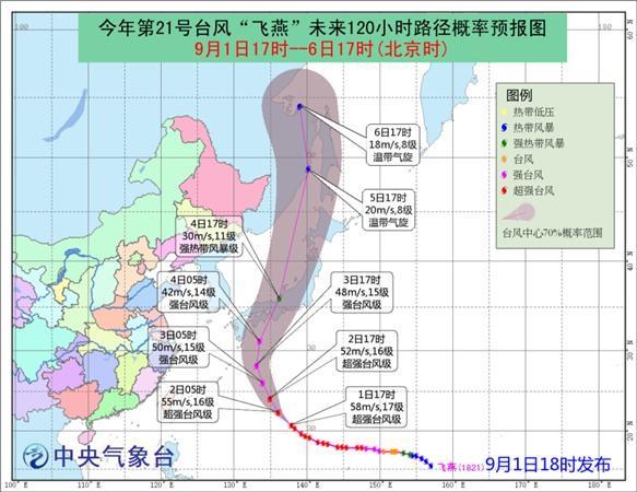 """超强台风""""飞燕""""强度缓慢减弱 未来对我国近海无影响"""