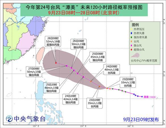 """台风""""潭美""""强度继续加强 未来五天对我国近海无影响"""