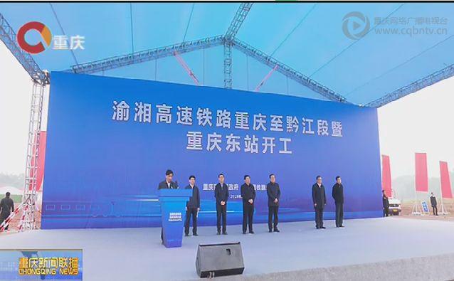渝湘高铁重庆至黔江段开工,重庆至长沙缩至3小时
