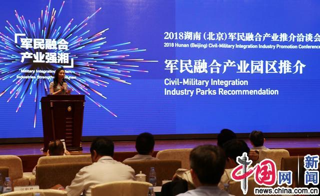湖南(北欧束化妆品好么京)军民融合产业推介会举行 5汽车1.5t相当于多大排量0个项目对接成功