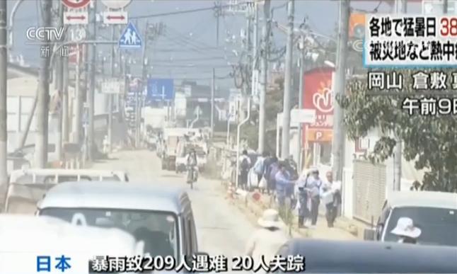 日本暴雨成灾已致209人死亡20人失踪 搜救持续
