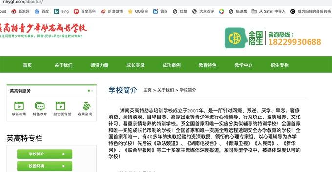 湖南戒网瘾机构被曝:学生不听话被打 睡觉被监视