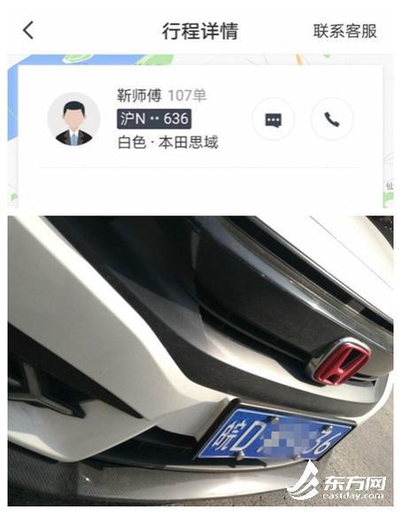 """图片说明:东方网记者通过""""美团打车""""叫了一辆快车,车牌显示为""""沪N**636"""",但实际来的却是一辆外地牌照的车,牌照为""""皖D**436""""。"""