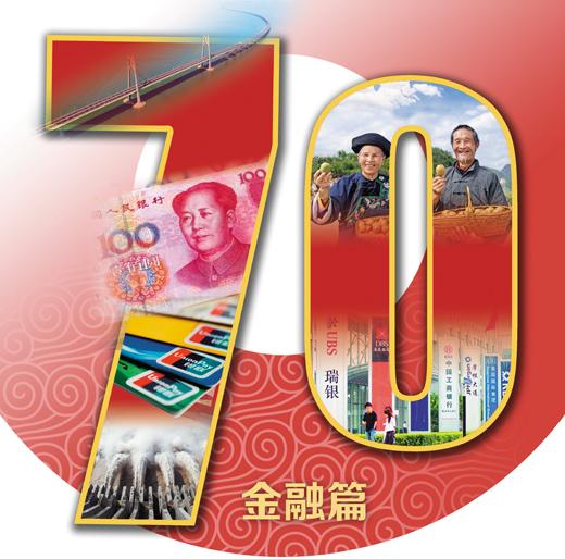 人民日报海外版国庆特刊金融篇:融通中国经济的血脉