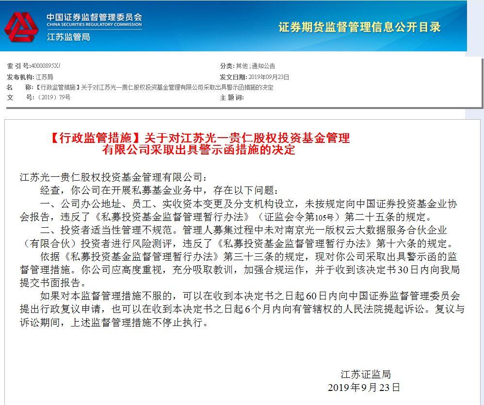 头条丨江苏证监局公布最新罚单!光一贵仁等三家私募遭警示