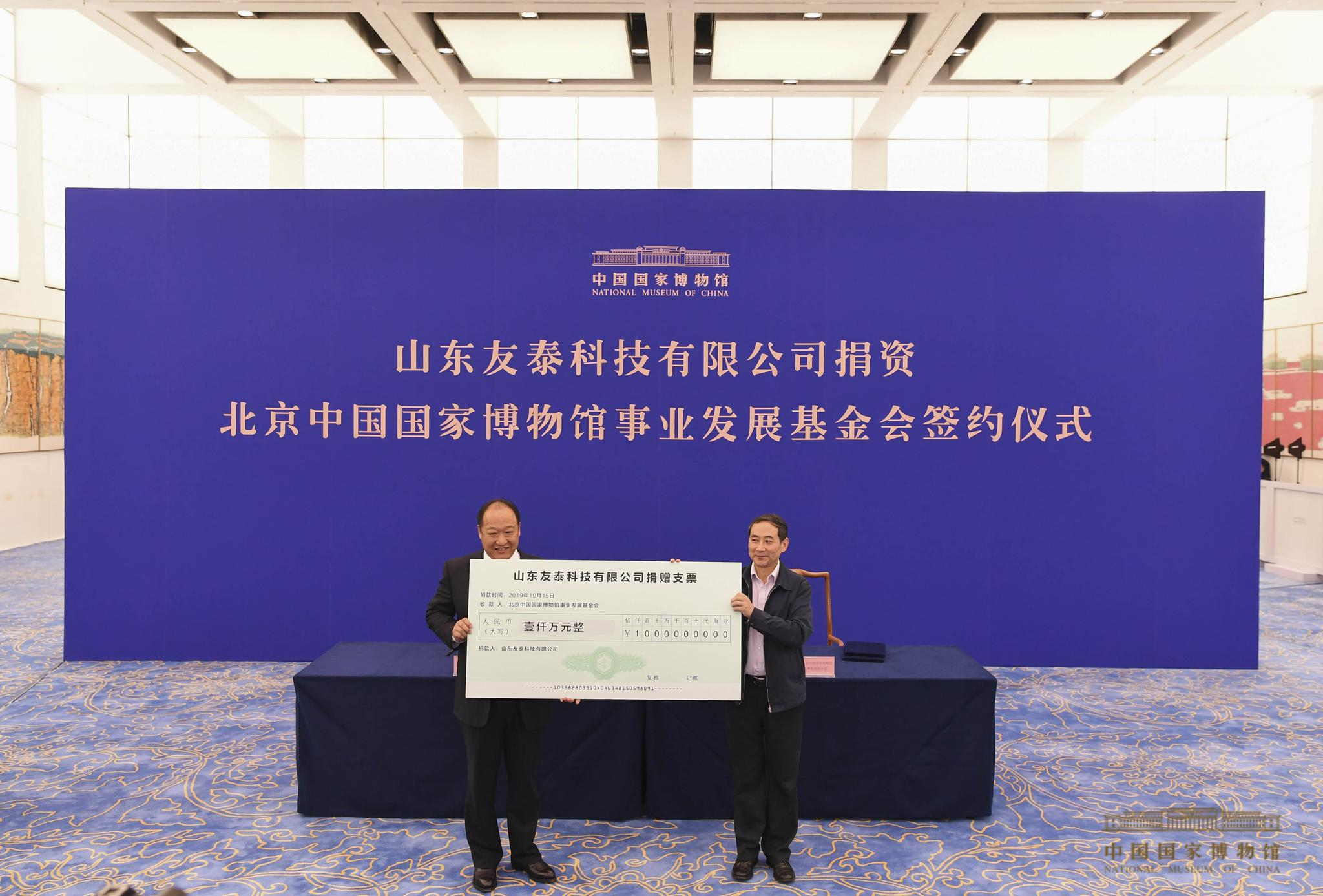 社会力量助力文博事业  北京中国国家博物馆事业发展基金会获千万元捐资