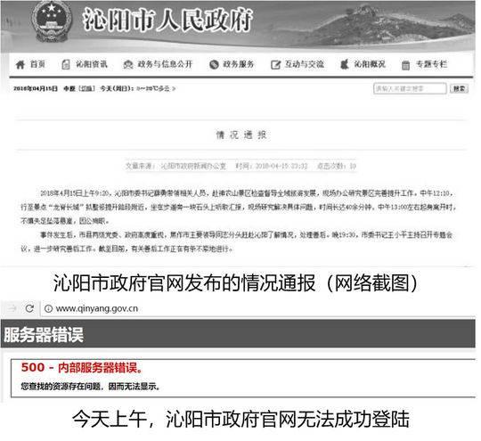沁阳市政府官网截图