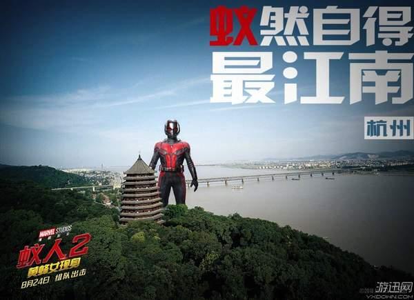 《蚁人2》新海报超接地气 蚁人化身游客逛西湖,喝早茶