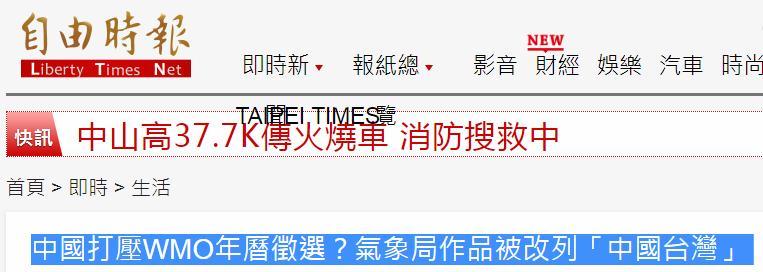 """台绿媒又声称""""中国打压""""(""""自由时报电子报""""截图)"""