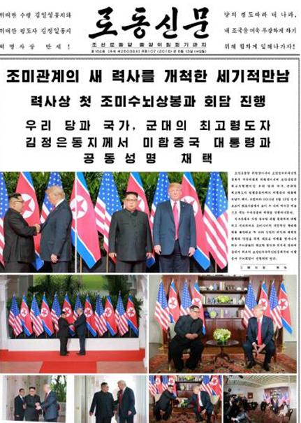 13日朝鲜《劳动新闻》头版。