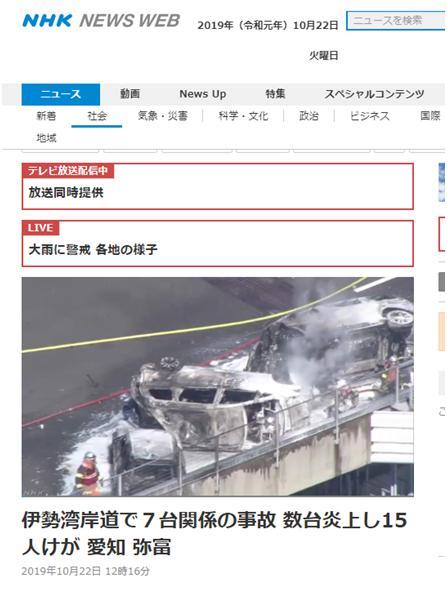 日本爱知县突发7车连环相撞事故,造成至少15人伤