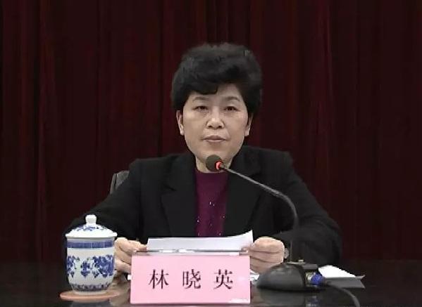 福建省委组织部公示:林晓英拟提任正厅级领导职务默默波鞋