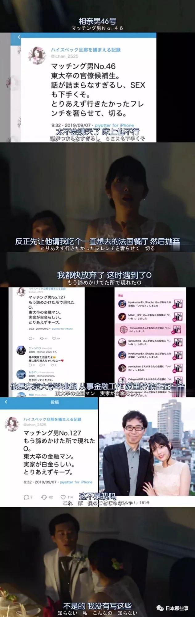 日本网剧题材刺激 讲述社交网站可怕之处