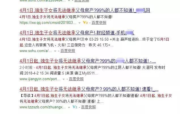 网传今后独生子女将无法继承父母房产?辟谣: