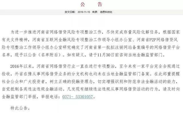 网贷行业清退潮再升级!河南宣布辖内无一P2P平台通过验收