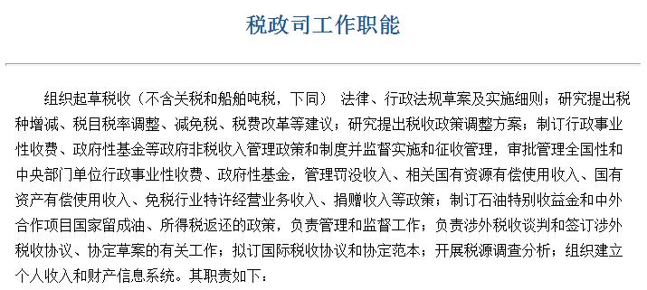 张少春被免去财政部副部长1个月后被查 跟过4位部长