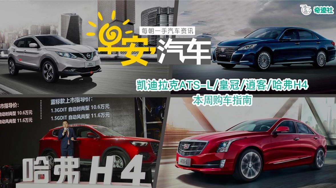 早安汽车 | 03月29日-本周购车指南与哈弗H4上市
