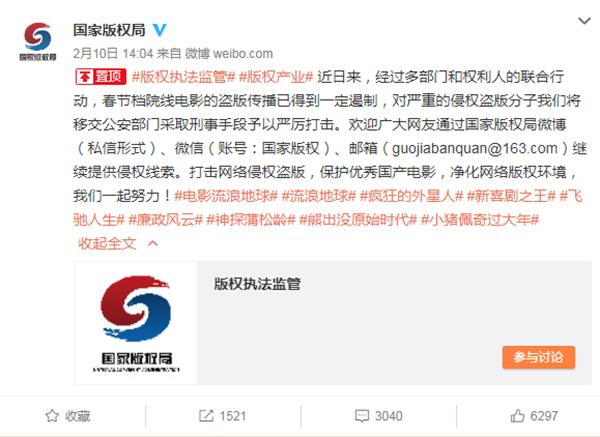 国家版权局官方微博截图。