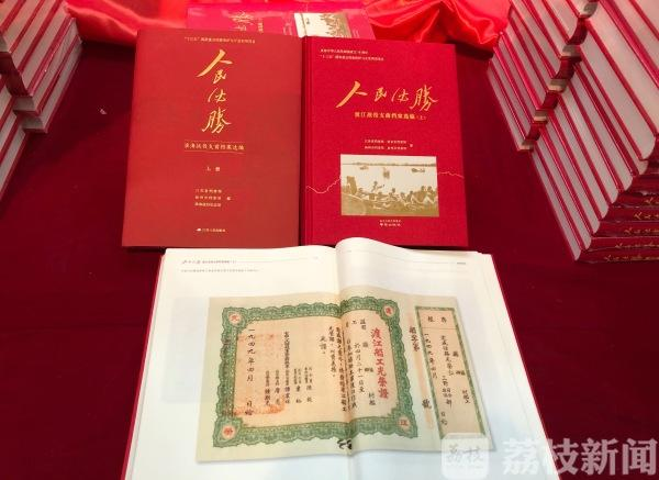 江苏首次大规模公布淮海战役、渡江战役档案史料