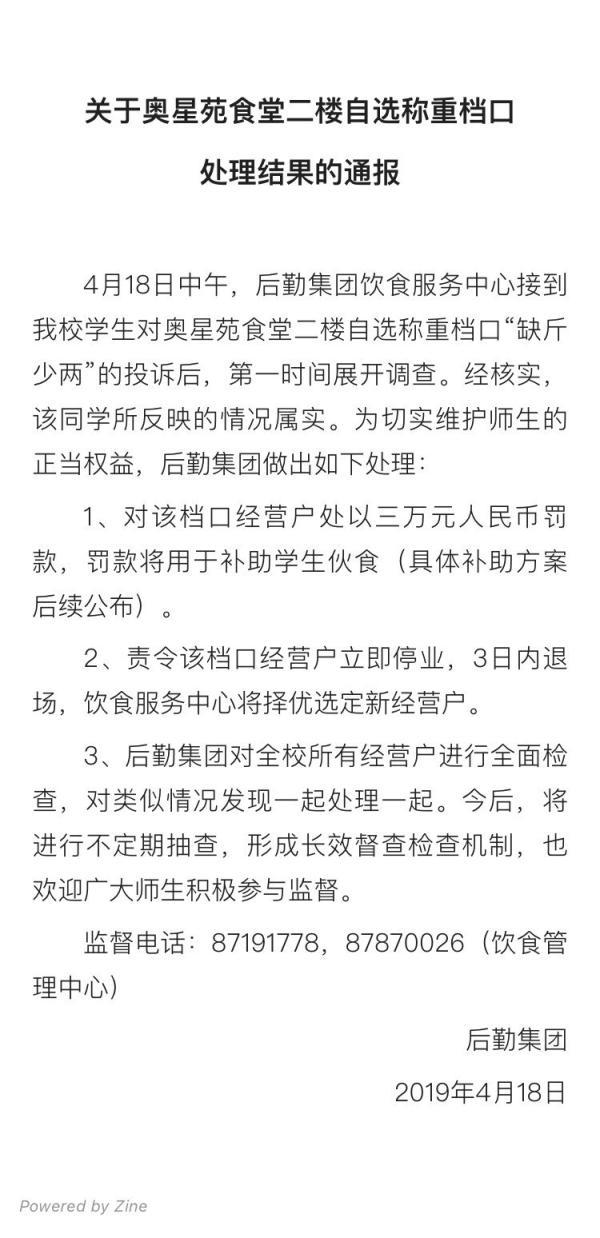 武汉体育学院处理结果通报。武体官方微博 图