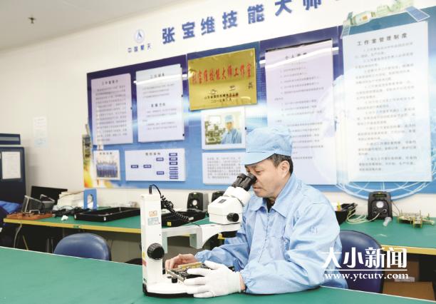 """山东航天电子技术研究所张宝维——神舟飞船上的""""烟台焊"""""""