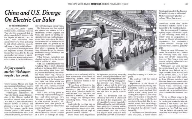 创新造就湖南 科技改变未来 汽车领域的中国创造