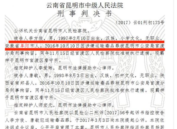 安徽小伙不慎丢失身份证被坐牢11年,希望警方还清白