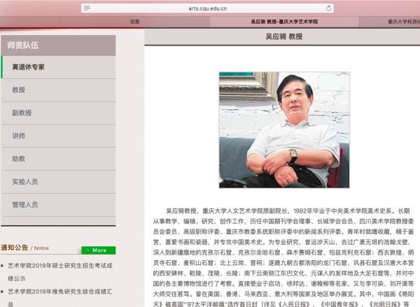 重庆大学人文艺术学院对吴应骑教授的介绍