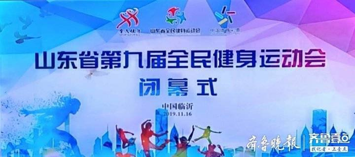 历时7个月、450万人次参与!山东省第九届全民健身运动会闭幕