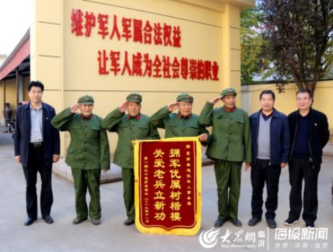 优抚对象轮流休养 莒南县退役军人事务局获赠锦旗