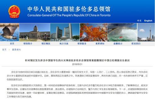 多伦多火灾致中国留学生1死3伤 中领馆提醒注意安全