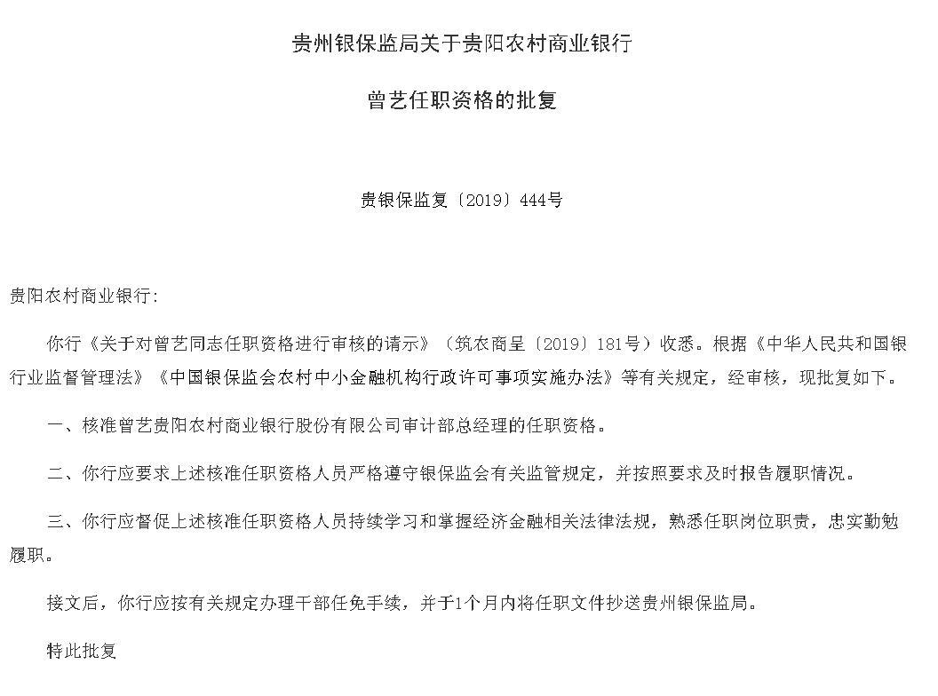 贵阳农商银行审计部总经理曾艺任职资格获批