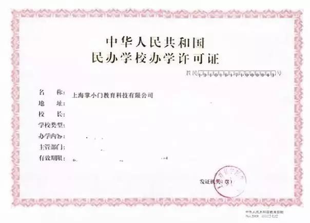 """黄晓明等明星投资的掌门1对1为打广告陷""""假证门"""""""