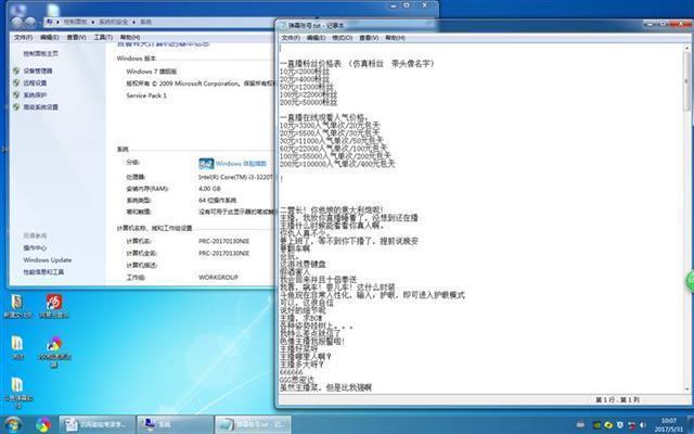 qq急速wg_qq784097**网民涉嫌破坏计算机信息系统案\