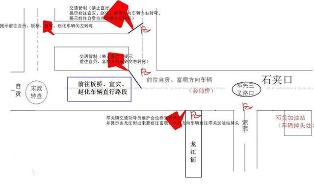 注意了!206省道邓关镇周边路段 20日起实行交通管制