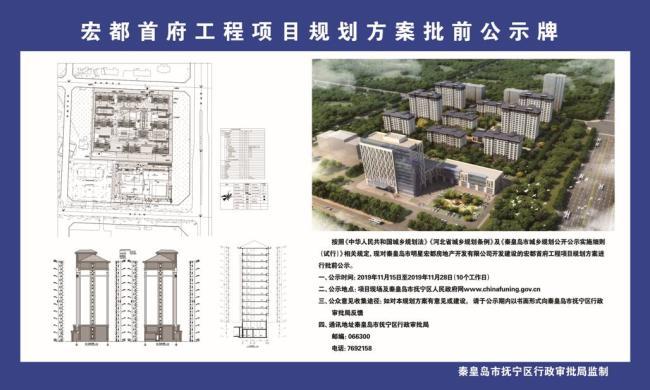 抚宁区宏都首府建设项目规划方案批前公示牌