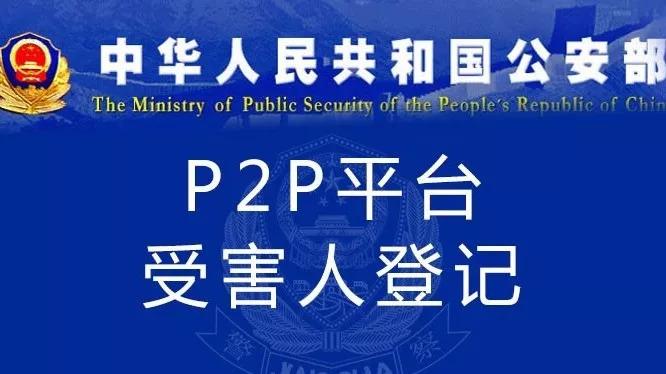 揭秘 | 公安部开通56家P2P非法集资登记通道,你熟悉的几个都在其中!