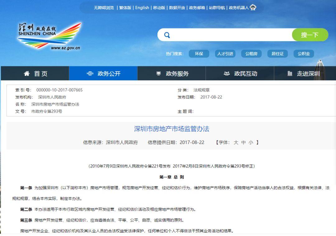 大发体育娱乐·2019年珠海第一拍结束,龙光30.75亿拿下航空新城地块