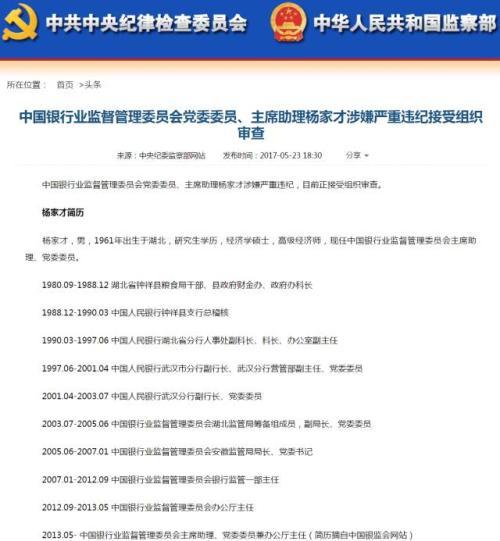 原银监会主席助理杨家才一审被判16年 罚金200万元