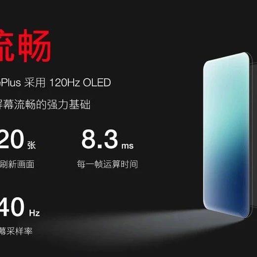 依旧屏幕怪兽 一加升级2K/120Hz屏 自带屏幕出厂校色