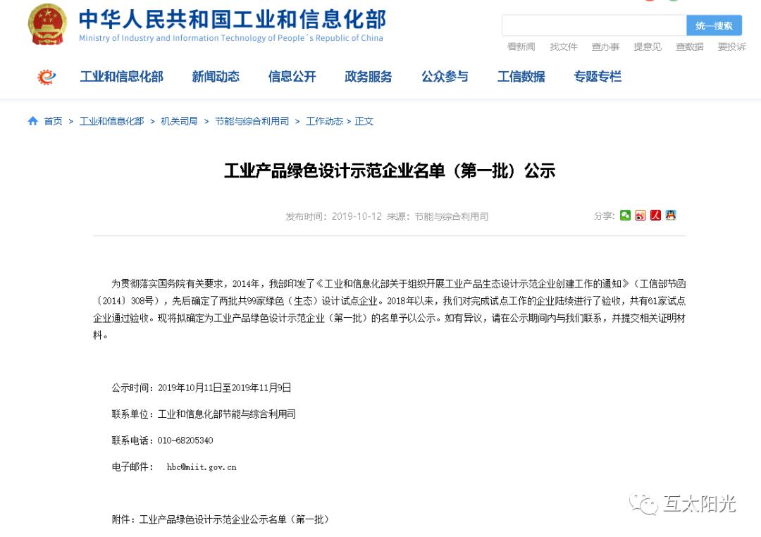 工信部:互太纺织荣获工业产品绿色设计示范企业荣誉称号
