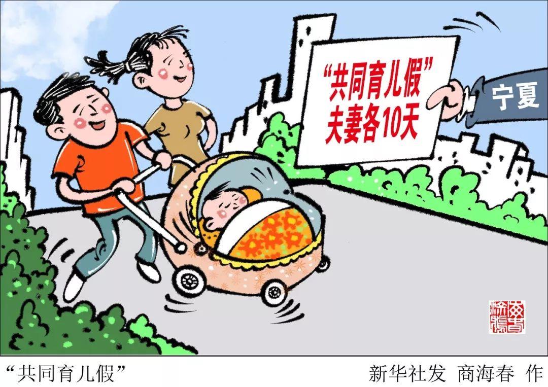 """宁夏共同育儿假""""正式入法:夫妻每年各10天假"""