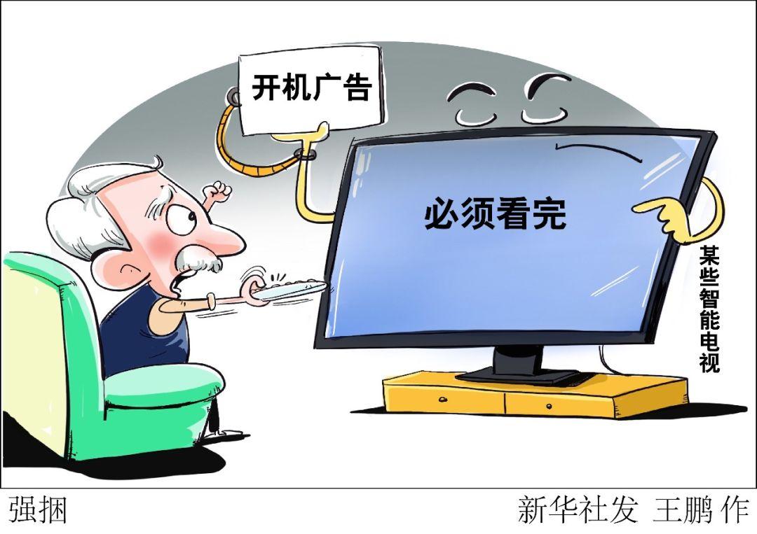 电视开机广告烦死人?江苏省消保