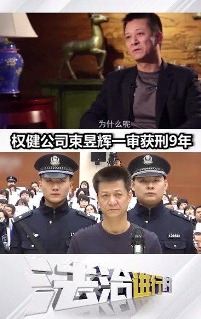 判了!天津权健创始人一审获刑9年,罚金1亿人名币